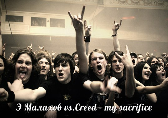 My Sacrifice Creed
