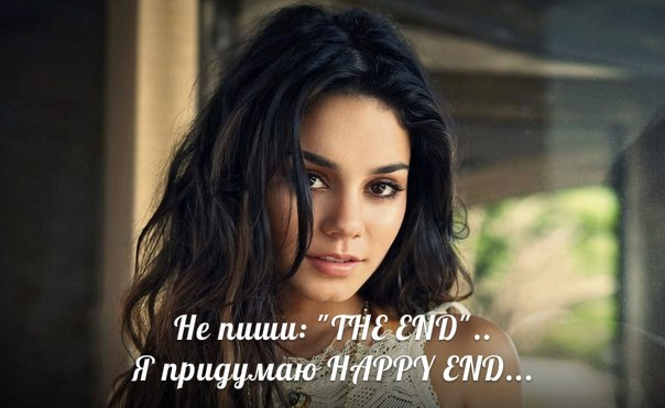 Я придумаю Happy end Иван Дорн