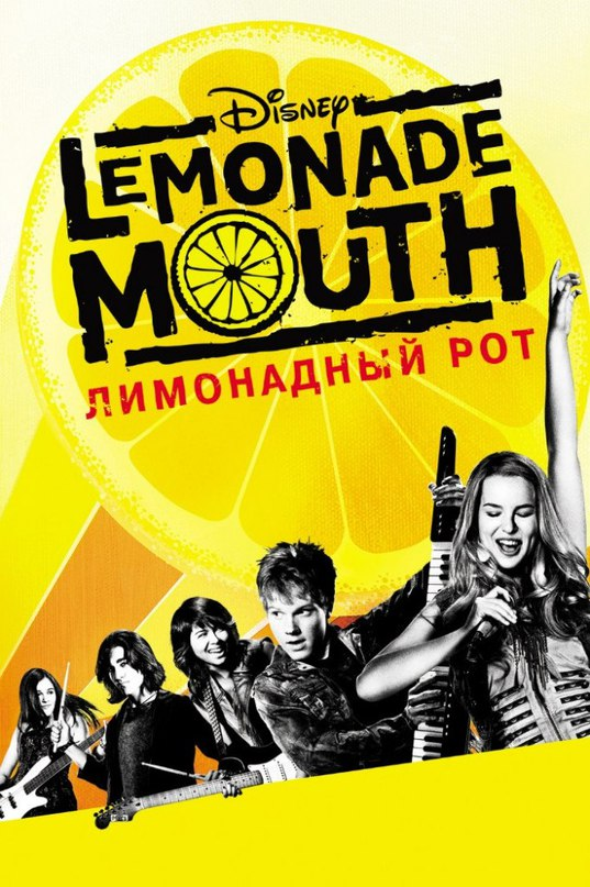 She's So Gone (Naomi Scott) Лимонадный Рот (Lemonade Mouth)