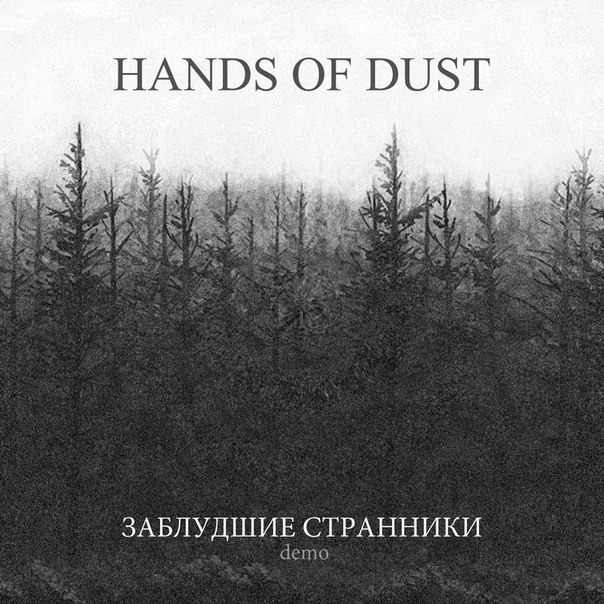 Кали-юга Hands of Dust
