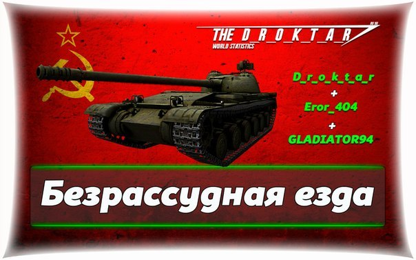 для нагиба в World Of Tanks Музыка для нагиба в World Of Tanks