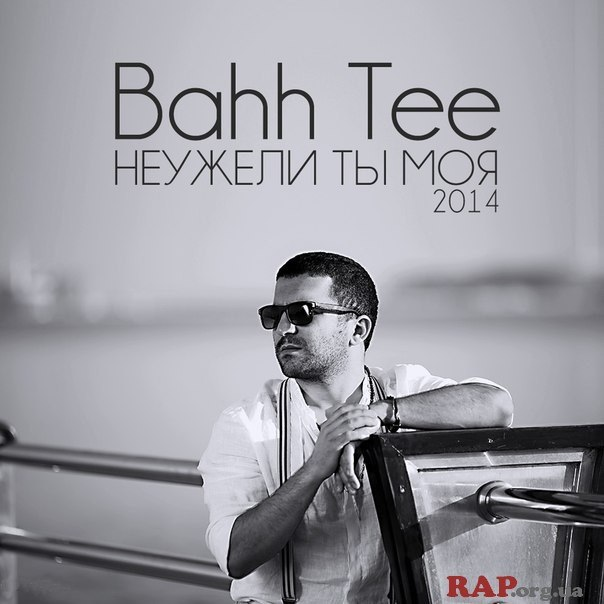 Сердце (Radio Edit) Bahh Tee