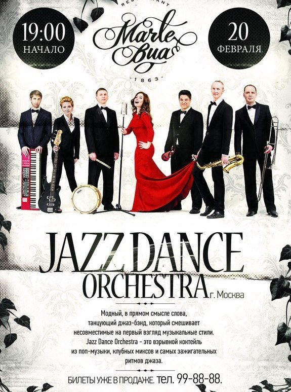 The Show Must Go On (Queen's cover) Jazz Dance Orchestra
