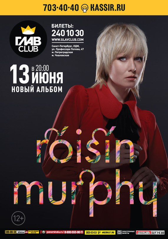 Overpowered (Seamus Haji Remix) Roisin Murphy